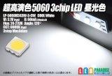 超高演色5060 3chip LED 昼光色