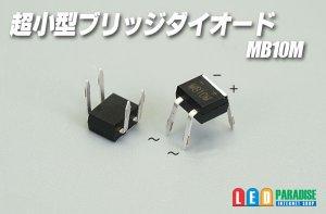 画像1: 超小型ブリッジダイオード MB10M