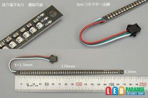 画像2: Mini NeoPixel LightBar