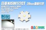 日亜 NJSW172CT 白 20mm基板
