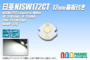 画像1: 日亜 NJSW172CT 白 12mm基板