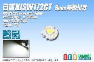 画像1: 日亜 NJSW172CT 白 8mm基板