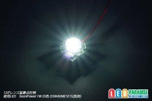 画像4: PowerLED用レンズキャップ