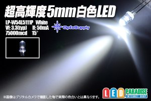 画像1: LP-W54L5111P 5mm白色LED 75000mcd