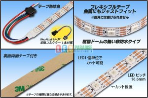 画像2: WS2813 NeoPixel RGBテープLED 60LED/m