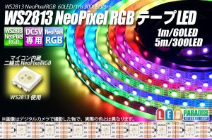 画像1: WS2813 NeoPixel RGBテープLED 60LED/m