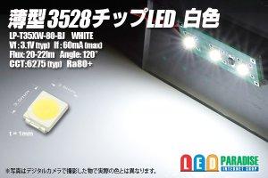 画像1: 薄型3528白色チップLED LP-T35XW-80-BJ