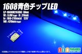 1608青色チップLED