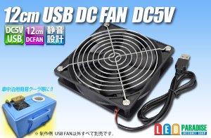 画像1: 12cm USB DC FAN DC5V