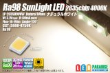 Ra98 SunLightLED 2835チップLED 4000K