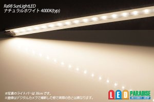画像3: Ra98 太陽光ウルトラスリムライトバー 12LED/18cm