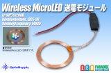 ワイヤレス マイクロLED 送電モジュール
