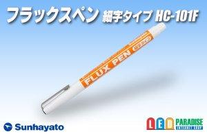 画像1: フラックスペン(細字タイプ) HC-101F
