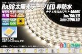 Ra98 太陽光テープLED 非防水 60LED/m 1-5m