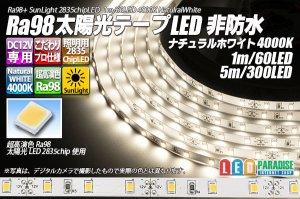 画像1: Ra98 太陽光テープLED 非防水 60LED/m 1-5m