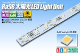 Ra98 太陽光ライトユニット