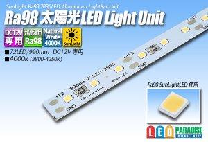 画像1: Ra98 太陽光ライトユニット