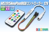 WS2815 NeoPixel RGBコントローラー 12V