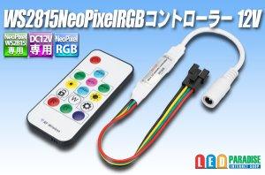 画像1: WS2815 NeoPixel RGBコントローラー 12V