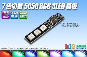 画像1: 7色切替 5050 RGB 3LED基板
