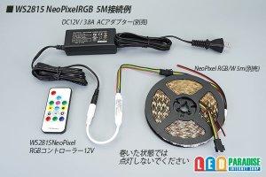 画像4: WS2815 12V NeoPixel RGB テープLED 60LED/m