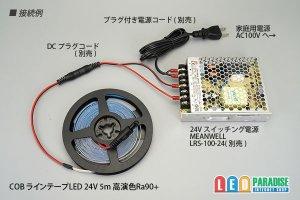 画像4: COBラインテープLED 24V 5m 電球色3000K 高演色Ra90+
