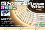 COBラインテープLED 24V 5m 電球色3000K 高演色Ra90+