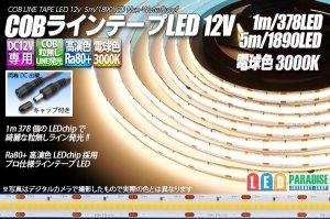 画像1: COBラインテープLED 12V 3000K 1m-5m 高演色Ra80+
