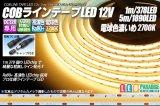 COBラインテープLED 12V 2700K 1m-5m 高演色Ra80+