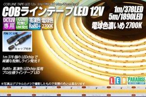 画像1: COBラインテープLED 12V 2700K 1m-5m 高演色Ra80+