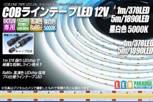 画像1: COBラインテープLED 12V 5000K 1m-5m 高演色Ra80+