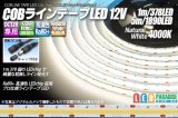 COBラインテープLED 12V 4000K 1m-5m 高演色Ra80+
