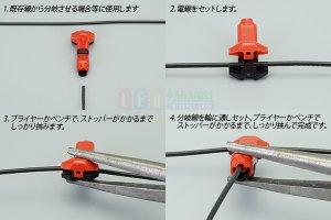 画像2: 圧線型分岐コネクタ ST-01