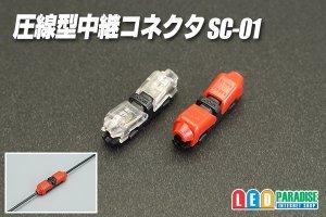 画像1: 圧線型中継コネクタ SC-01