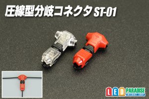 画像1: 圧線型分岐コネクタ ST-01