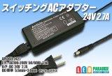 ACアダプター 24V 2.7A