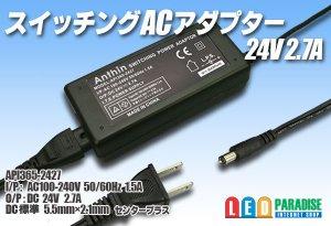 画像1: ACアダプター 24V 2.7A