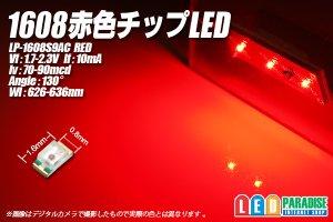 画像1: 1608赤色チップLED LP-1608S9AC