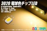 3020電球色チップLED LP-YKAU3020WW