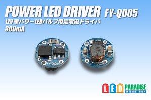画像1: PowerLED Driver FY-Q005 300mA 丸形