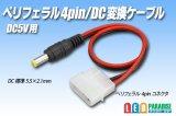 ペリフェラル4pin/DC変換ケーブル 5V