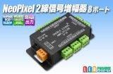 NeoPixel 2線信号増幅器 8ポート