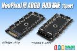 NeoPixel用 ARGB HUB基板 11port