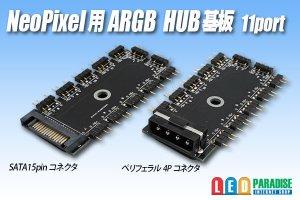 画像1: NeoPixel用 ARGB HUB基板 11port