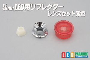 画像1: 5mmLED用赤色レンズ/リフレクターセット
