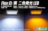 Flux白/黄 二色発光LED