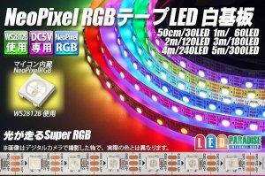 画像1: NeoPixel RGB TAPE LED