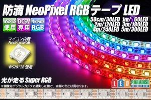 画像1: 防滴 NeoPixel RGB TAPE LED