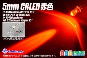 画像1: 5mm CRLED 赤色 LP-R5PA5111A-CRLED18