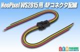 WS2815用4Pコネクタ配線